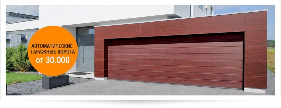 Продажа автоматических ворот на гараж